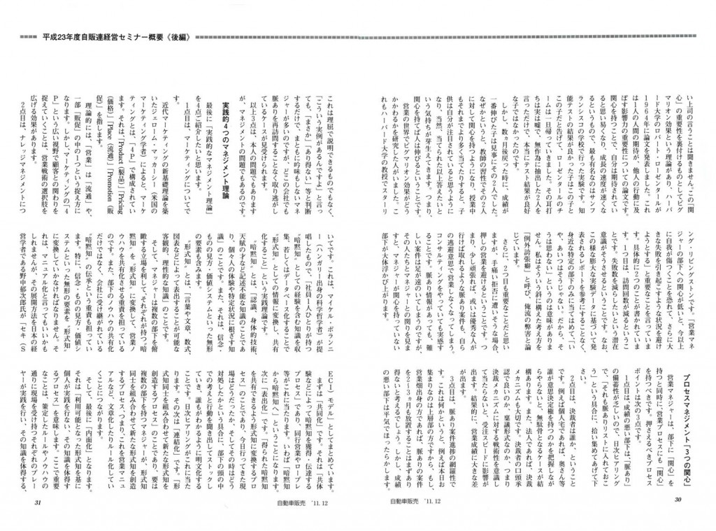 自動車販売2011年12月号_media2