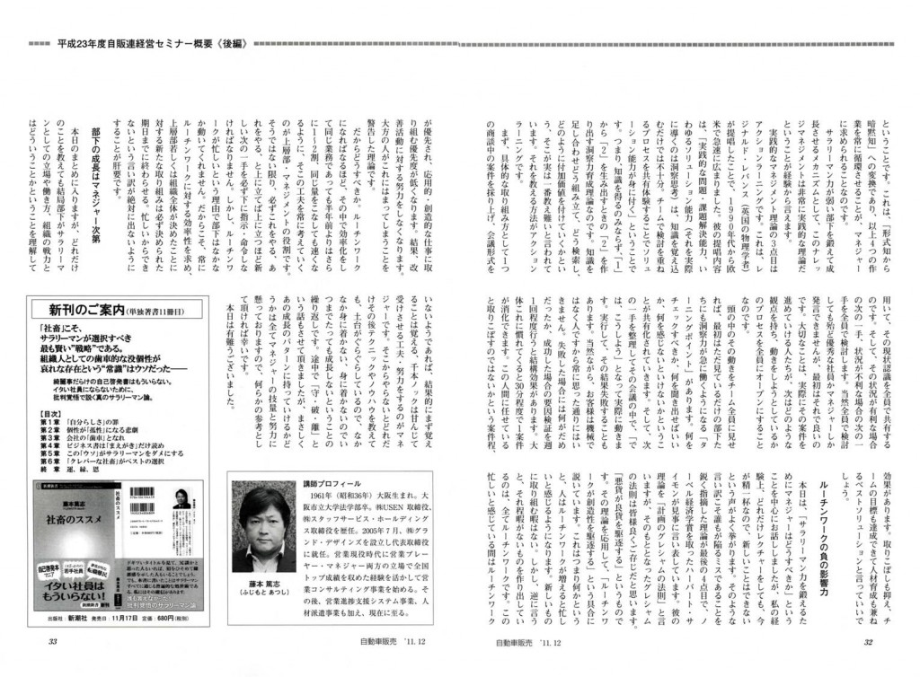 自動車販売2011年12月号_media3