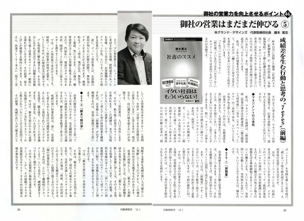 自動車販売2012年1月号