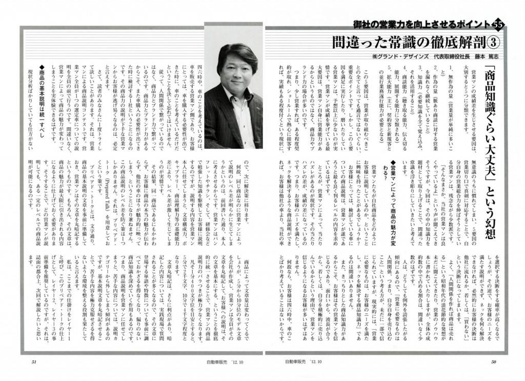 自販連2012年10月号