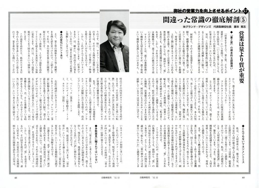 自販連2012年12月号