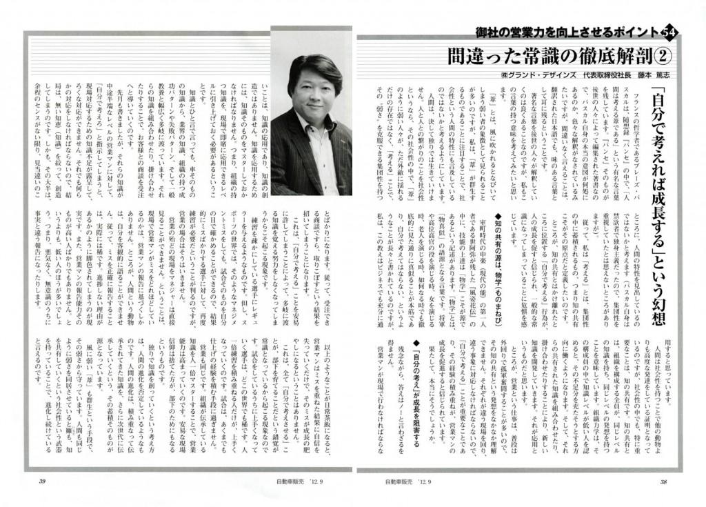 自販連2012年9月号