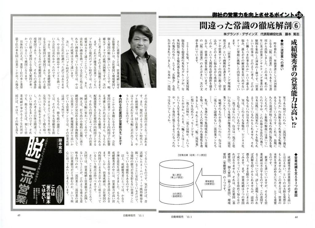 自販連2013年1月号