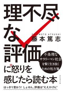 表紙_理不尽な評価に怒りを感じたら読む本