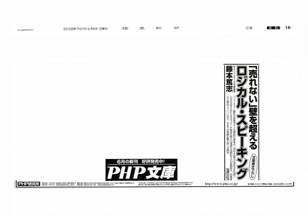読売新聞20080608_売れない壁を超えるロジカルスピーキング_書籍広告