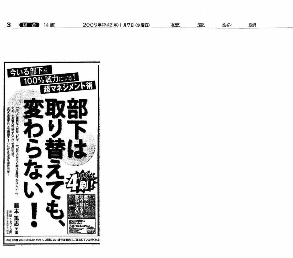 読売新聞20090107_部下は取り替えても、変わらない!_新聞広告