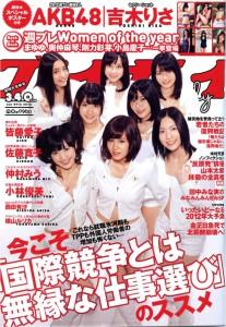 週刊プレイボーイ2012年1月9日号.jpg.png