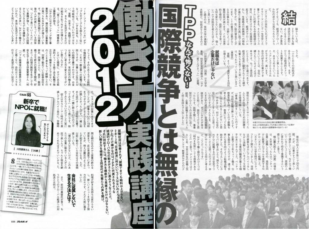 週刊プレイボーイ2012年1月9日号_1.jpg.png