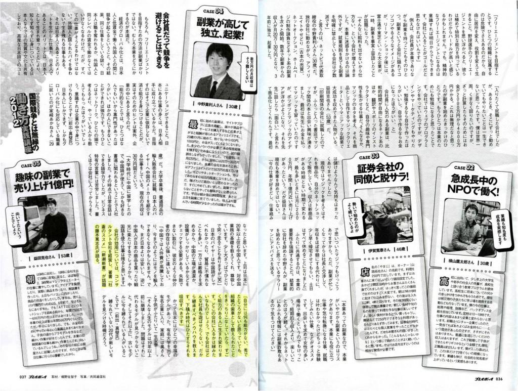 週刊プレイボーイ2012年1月9日号_2.jpg.png