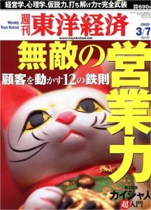週刊東洋経済2009年3月7日特大号