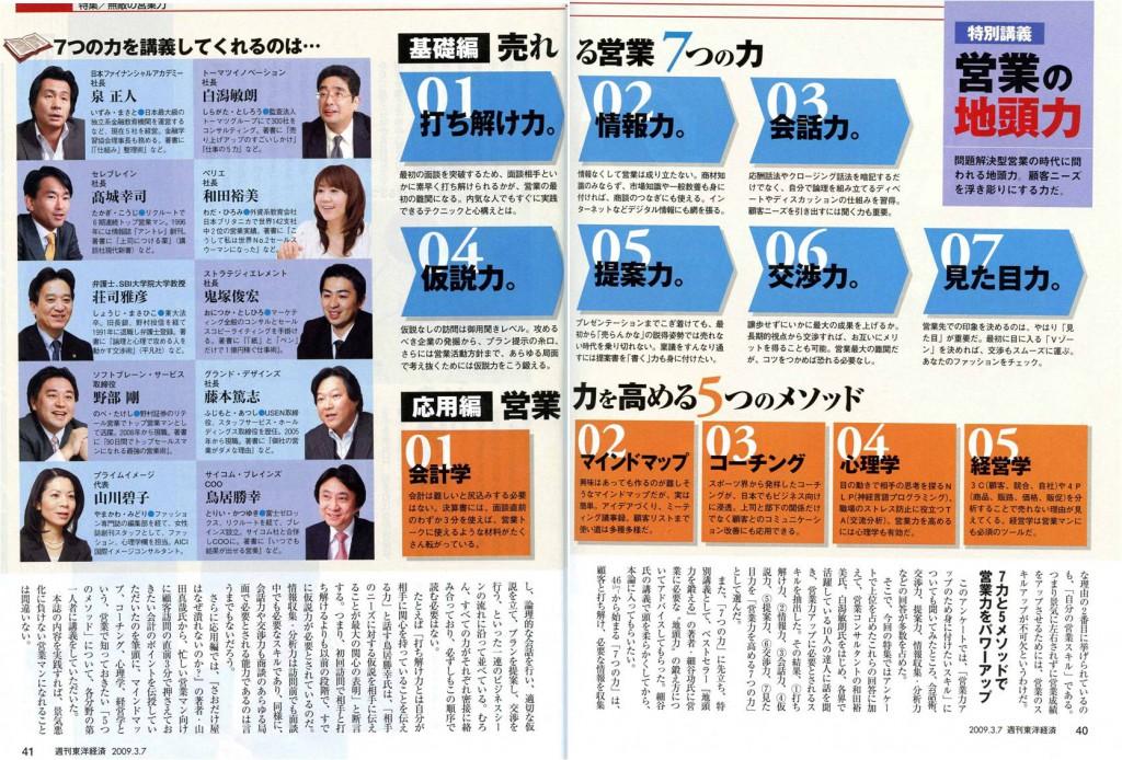 週刊東洋経済2009年3月7日特大号_1
