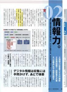 週刊東洋経済2009年3月7日特大号_2