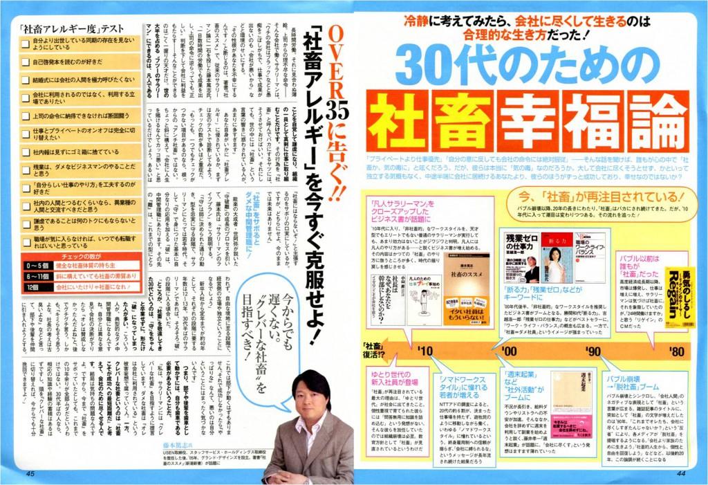 週刊SPA! 2012年2月7・14日合併号_1
