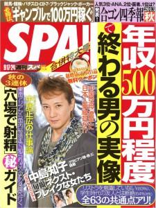 週刊spa表紙_201309