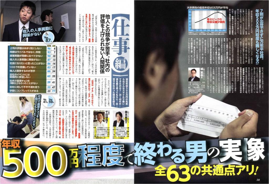 週刊spa記事1_201309