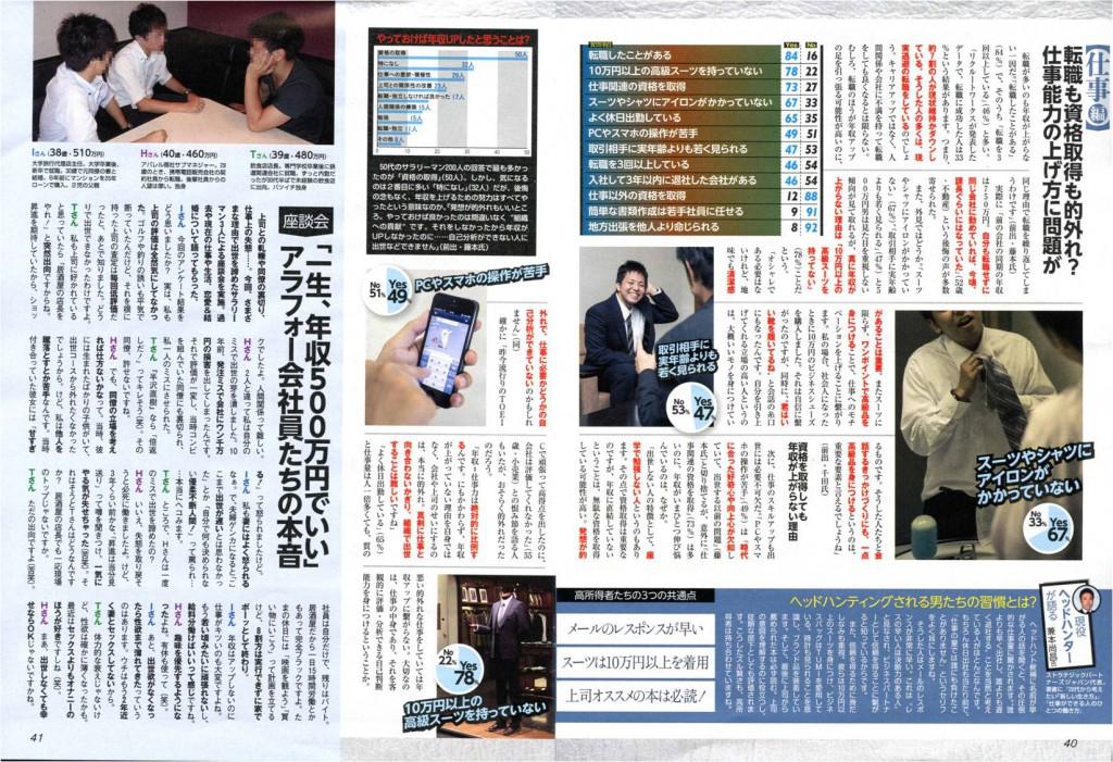 週刊spa記事2_201309