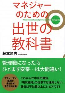 13_マネジャーのための出世の教科書_ 表紙