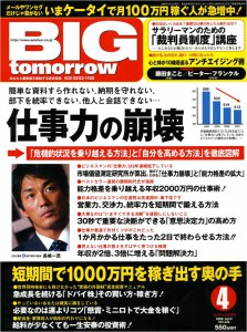 BIGtomorrow2008年4月号