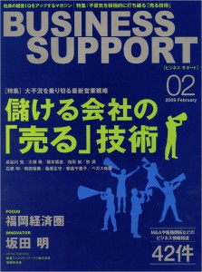BUSINESS SUPPORT 2009年2月号