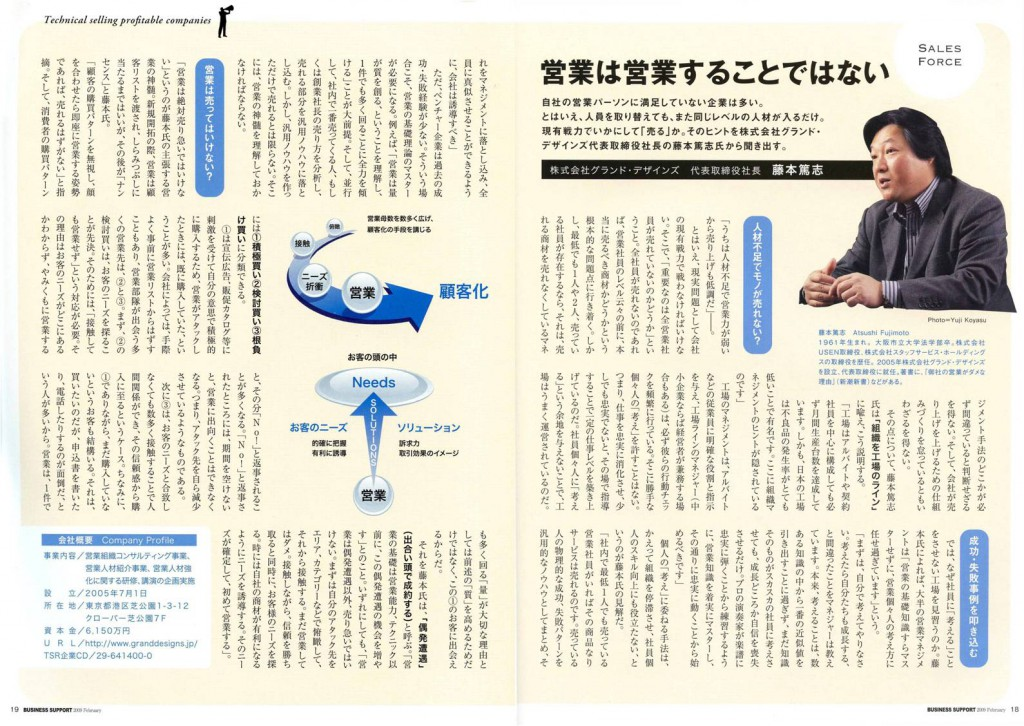 BUSINESS SUPPORT 2009年2月号_1