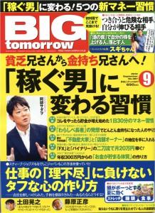 Big tomorrow201209