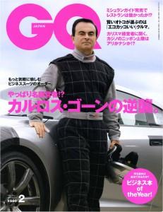 GQ JAPAN200802