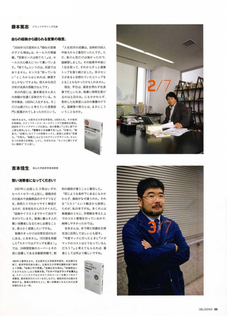 GQ JAPAN200802_1