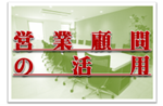 HP_営業顧問制度の活用_写真極小