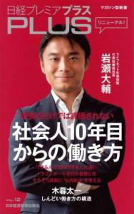 HP_media_日経PLUS表紙