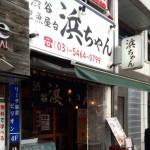 Hp_店_浜ちゃん