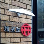 Hp_店_雑煮屋