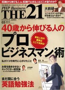 THE21 2012年3月号_表紙