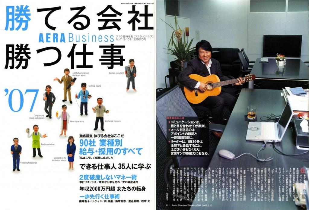 アエラ臨時増刊アエラ・ビジネス20070210