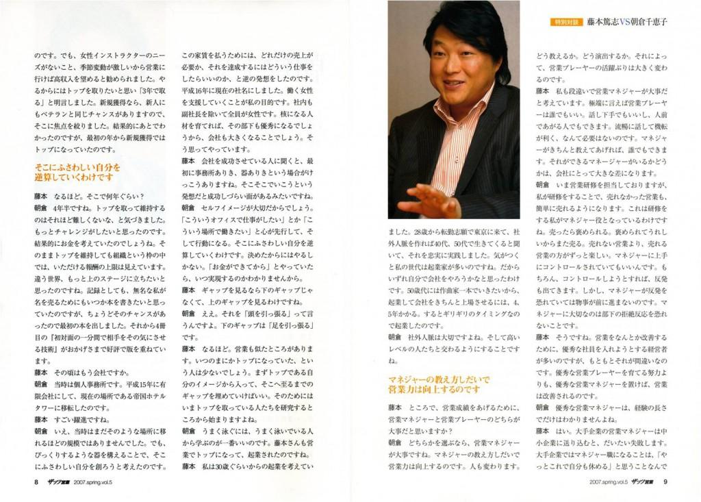 ザッツ営業20070320_2