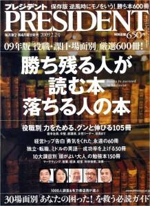 プレジデント20090202_表紙