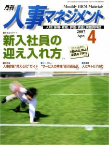 人事マネジメント200704