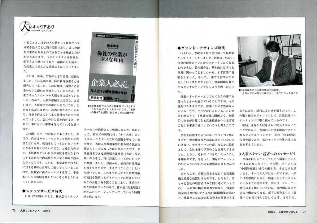 人事マネジメント200704_2