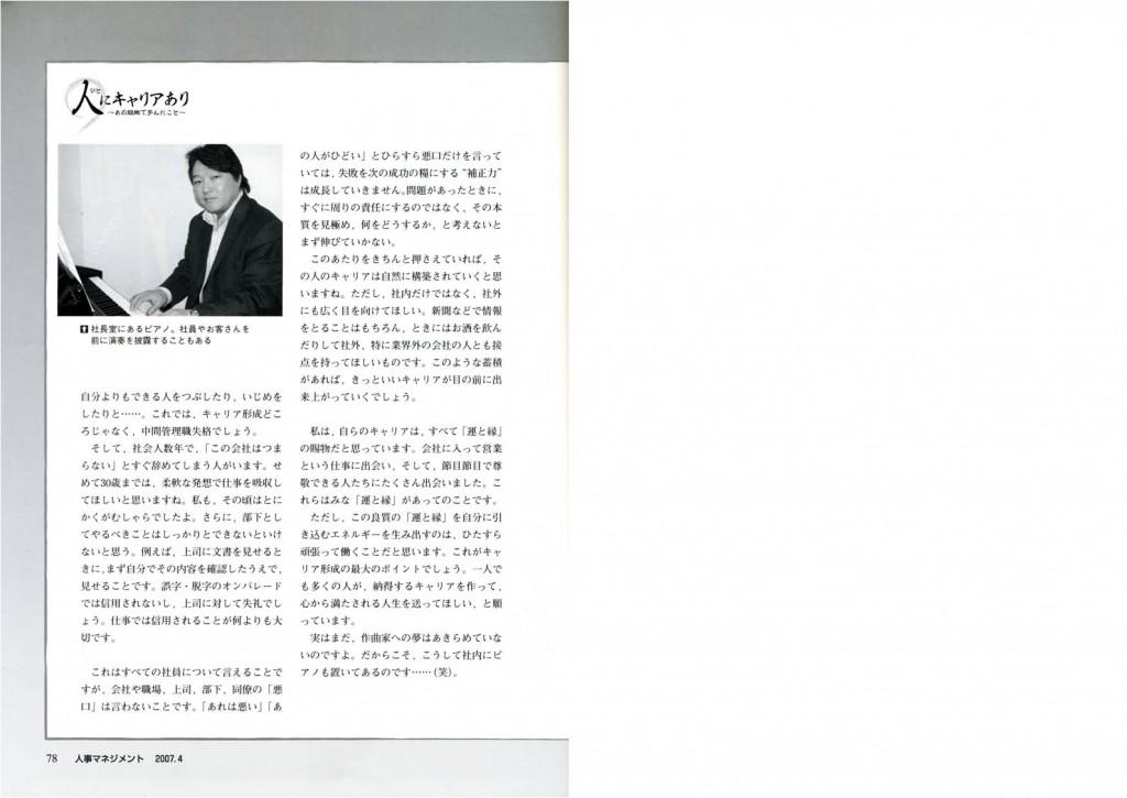 人事マネジメント200704_3