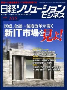 日経ソリューションビジネス20080115表紙