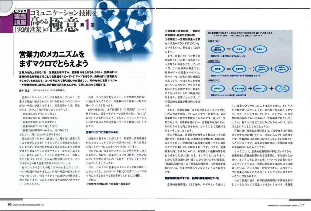 日経ソリューションビジネス20080115_1