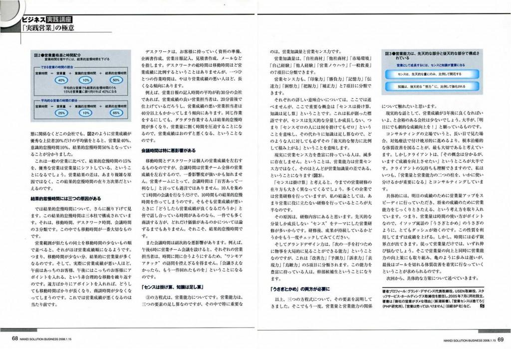 日経ソリューションビジネス20080115_2