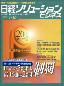 日経ソリューションビジネス20080130表紙