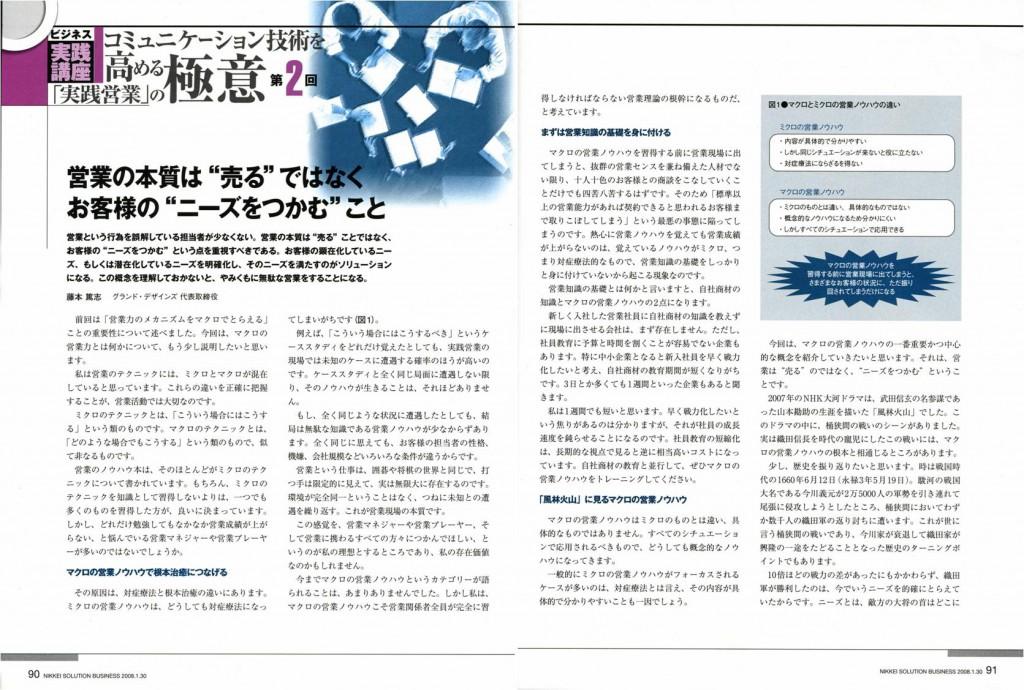 日経ソリューションビジネス20080130_1