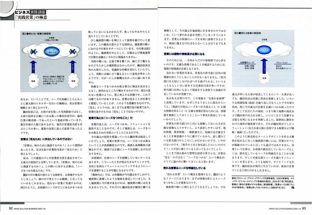 日経ソリューションビジネス20080130_2