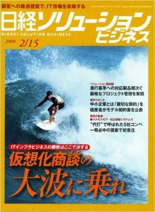 日経ソリューションビジネス20080215表紙