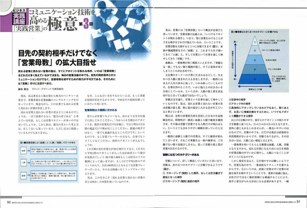日経ソリューションビジネス20080215_1