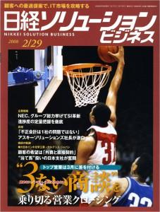 日経ソリューションビジネス20080229表紙