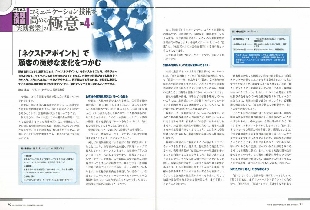 日経ソリューションビジネス20080229_1
