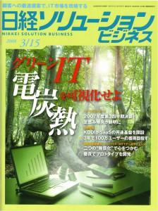 日経ソリューションビジネス20080315表紙