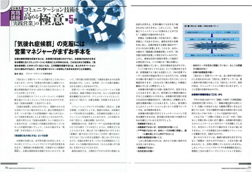 日経ソリューションビジネス20080315_1